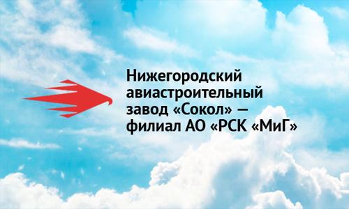 Нижегородский авиастроительный завод СОКОЛ